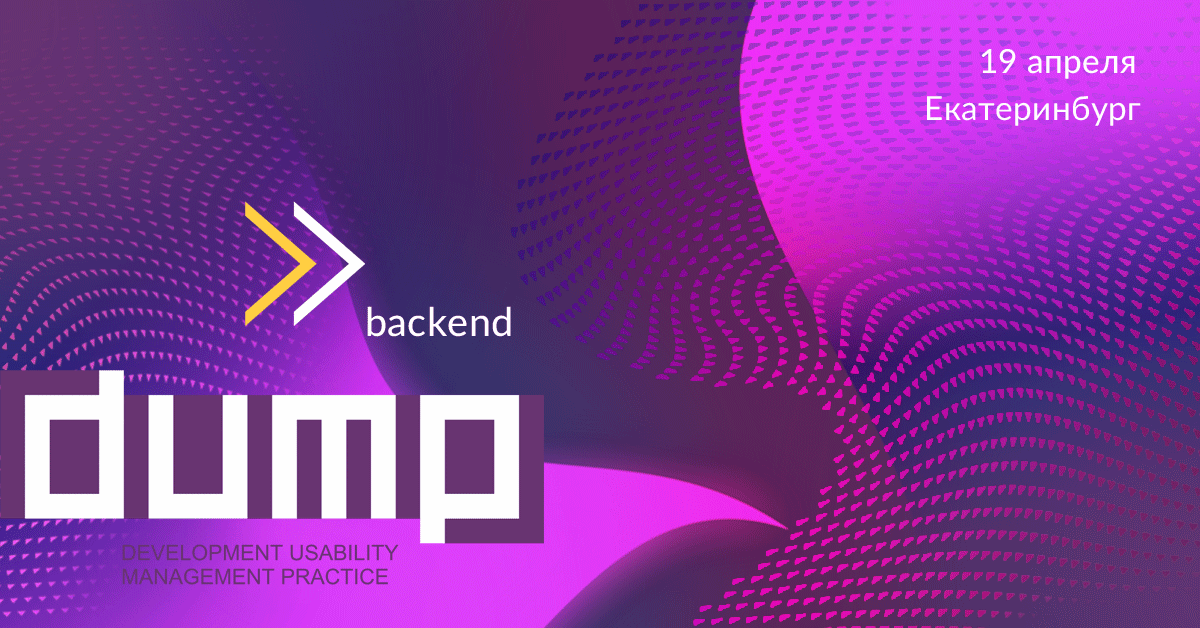 Секция Backend на DUMP: Serverless, Postgres и Go, .NET Core, GraphQL и не только