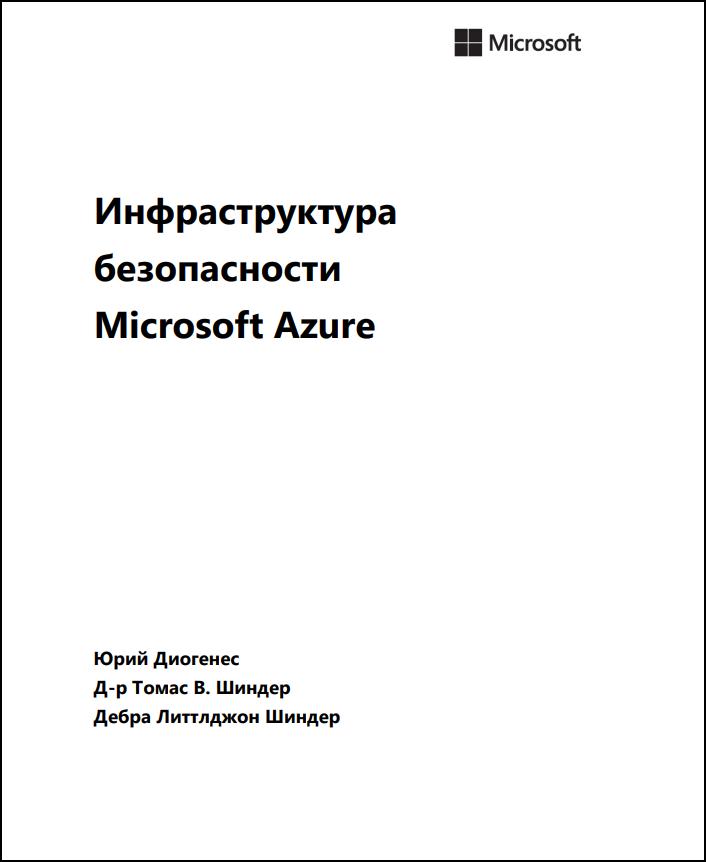 Книга «Инфраструктура безопасности Microsoft Azure»