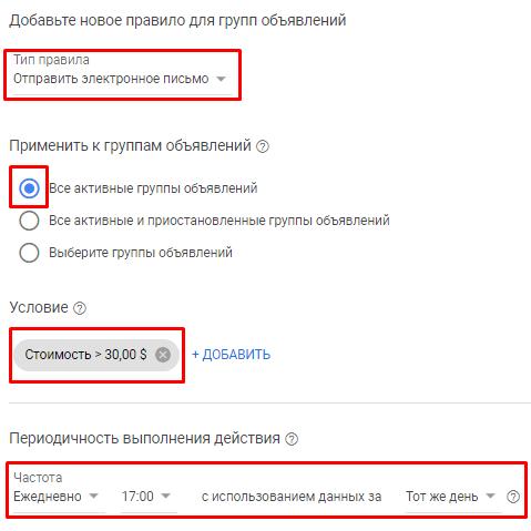 13 примеров настройки правил в Google Ads [инструкция]