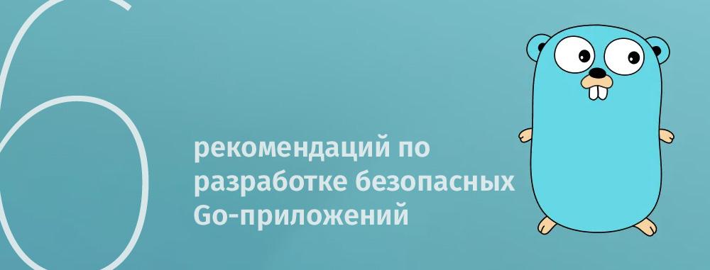 [Перевод] 6 рекомендаций по разработке безопасных Go-приложений
