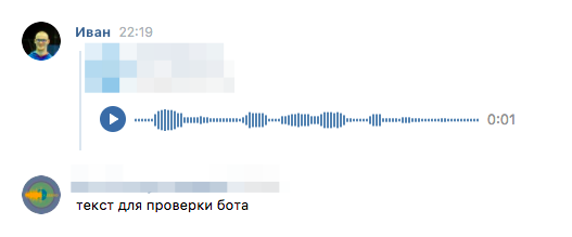 Скриншот, где бот переводит пересланное ему голосовое сообщение от другого бота