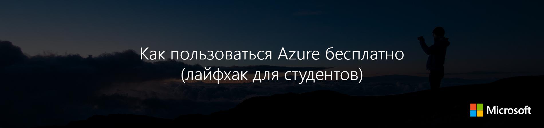 Как пользоваться Azure бесплатно (лайфхак для студентов)