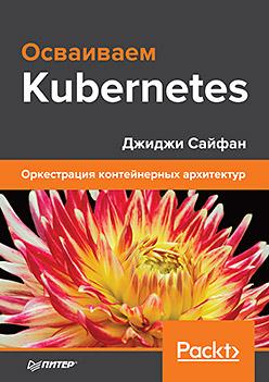 Книга «Осваиваем Kubernetes. Оркестрация контейнерных архитектур»