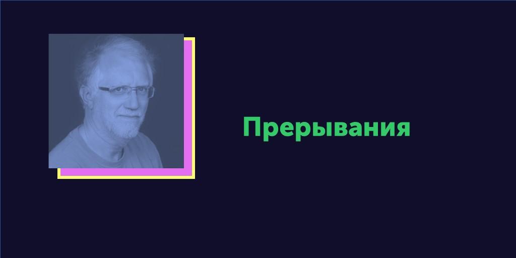 [Перевод] Вся правда об ОСРВ. Статья #29. Прерывания в Nucleus SE