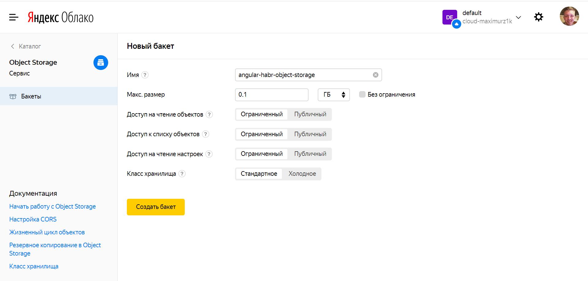 Интрфейс создания бакета в Yandex.Cloud