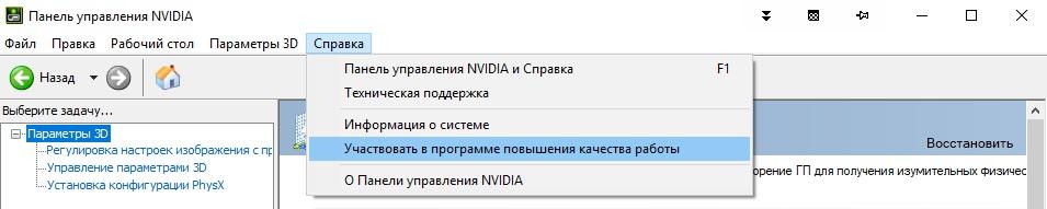 Драйвера nVidia и телеметрия