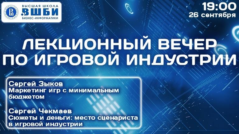 Послушать про маркетинг игр и про место сценариста в игровой индустрии 26.09 в ВШБИ