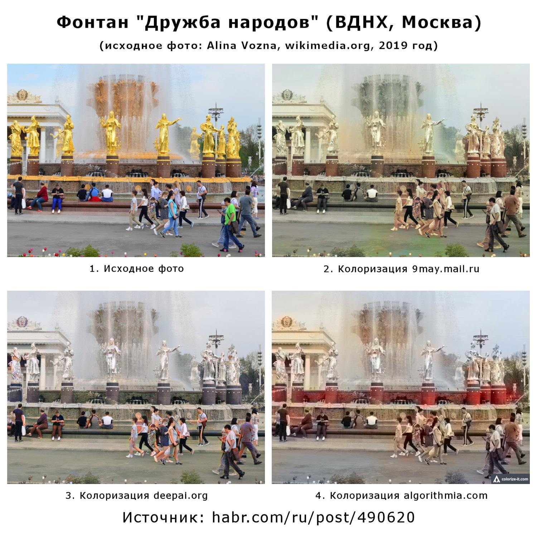 Колоризация фонтана на ВДНХ