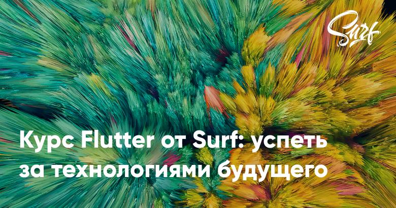 Курс Flutter от Surf успеть за технологиями будущего