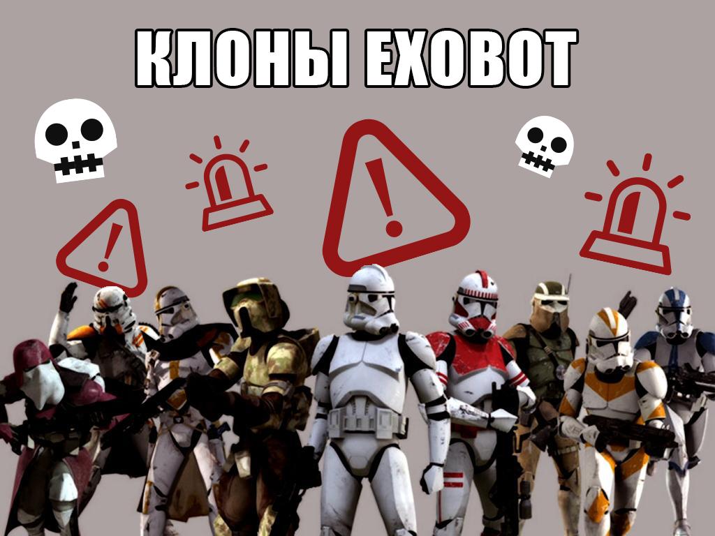 SecurityWeek 2: армия клонов, Google охотится на привидений, Blizzard патчится
