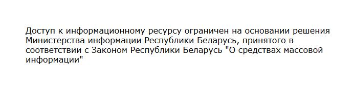 Beltelecom began quietly blocking the sites