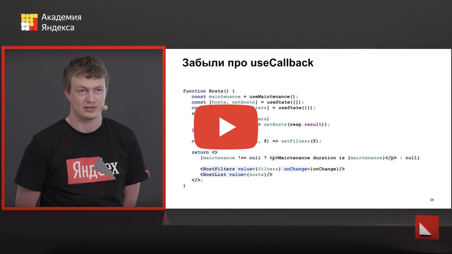Революция или боль? Доклад Яндекса оReact Hooks