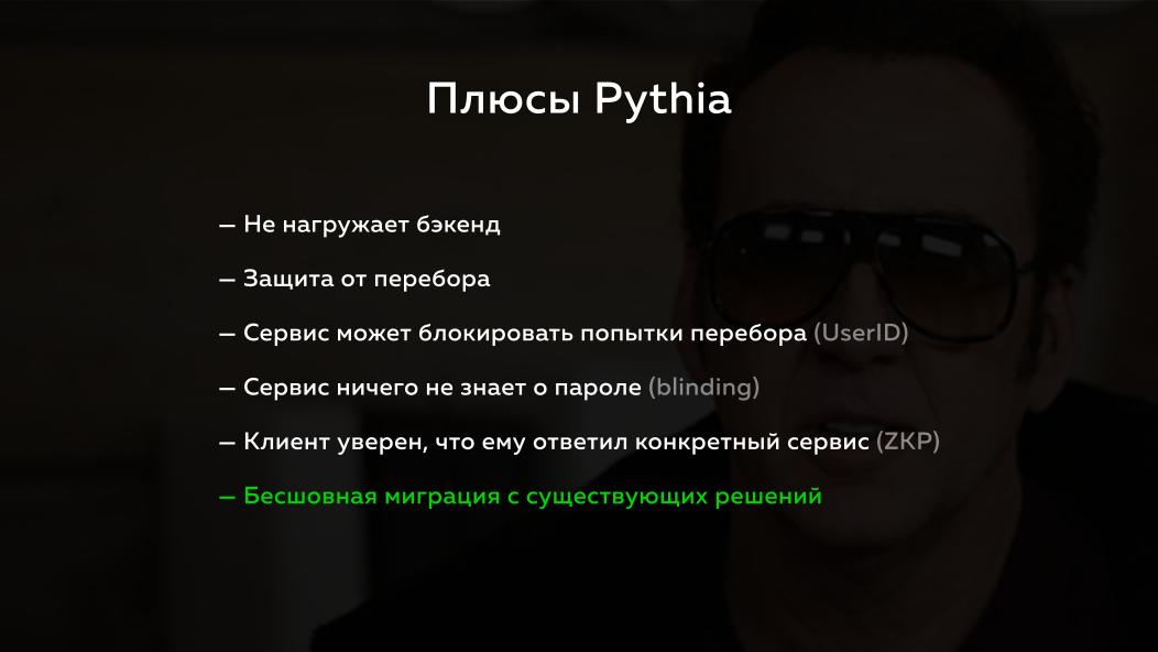 Slide 32.2.  Pros of Pythia