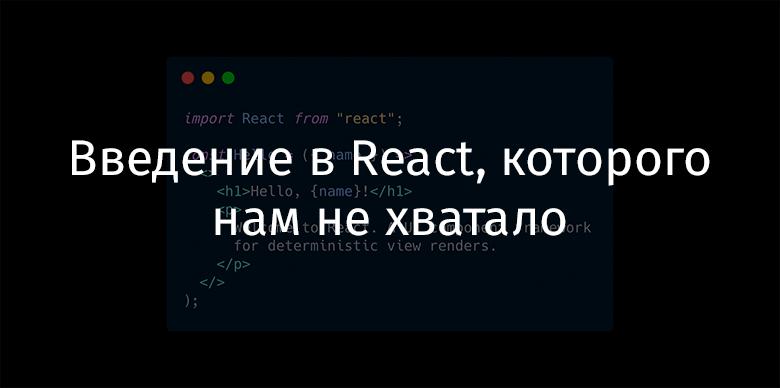 Перевод Введение в React, которого нам не хватало