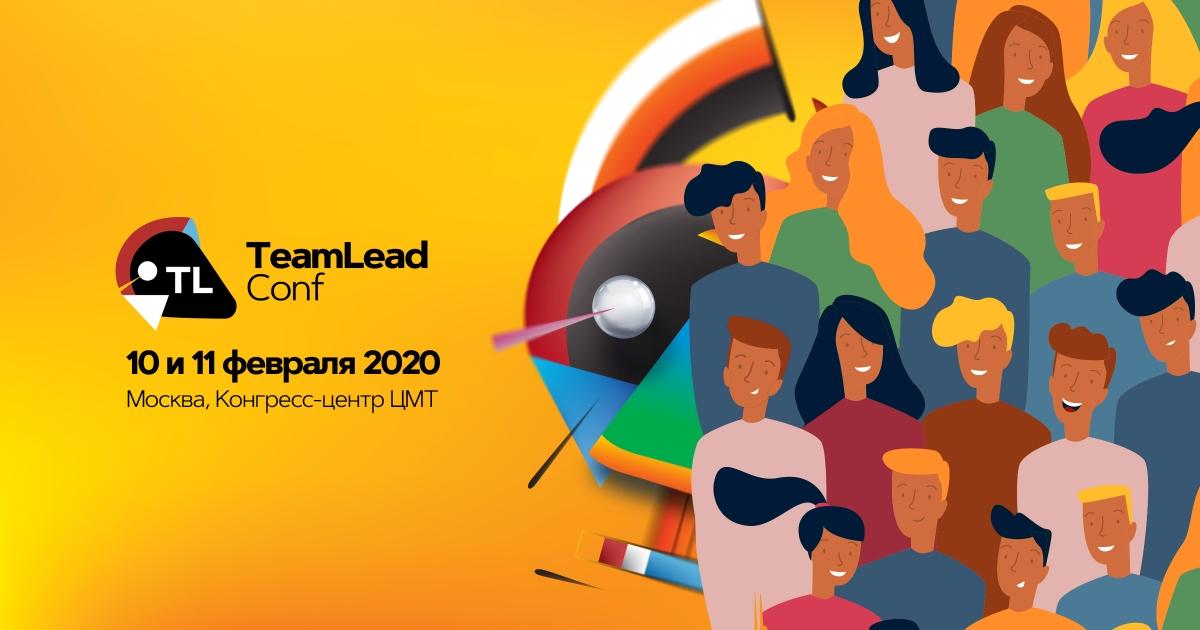 От личного развития до Agile в XXXL масштабе за два дня на TeamLead Conf