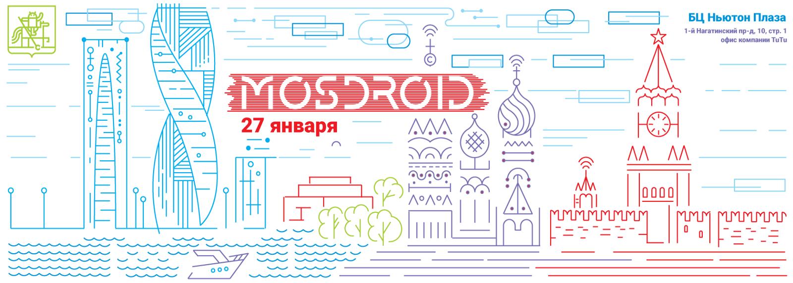 MOSDROID #5 Boron в офисе Туту.ру: видео выступлений