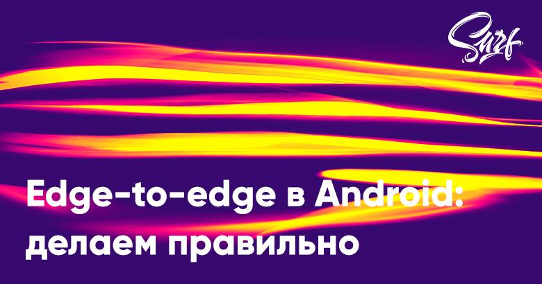 Edge-to-edge в Android: делаем правильно