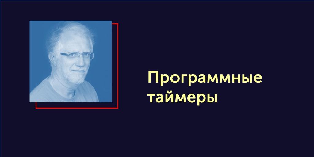 [Перевод] Вся правда об ОСРВ. Статья #28. Программные таймеры