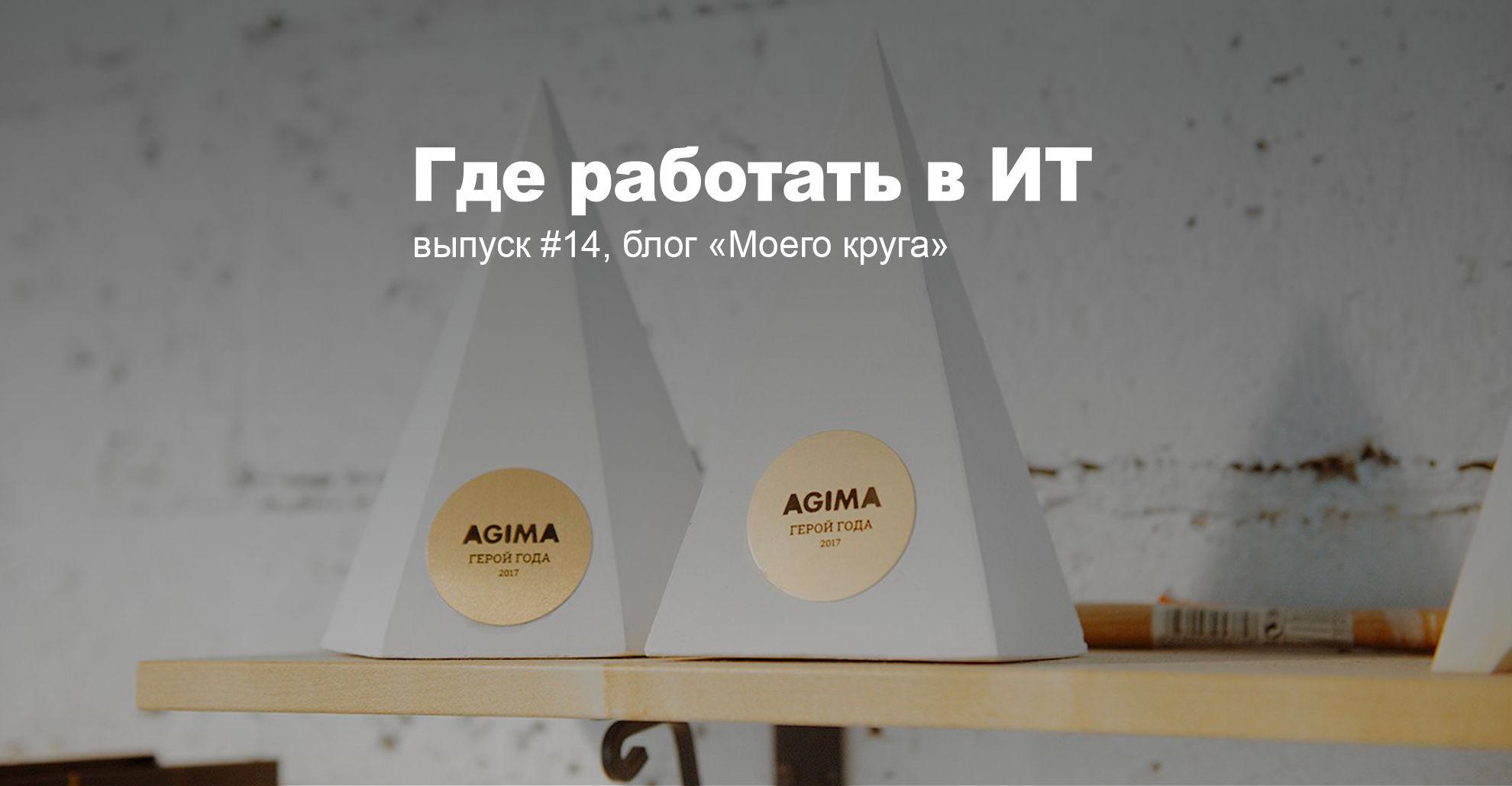 Крупнейшие заказчики в России — большой куш или головная боль? Опыт AGIMA
