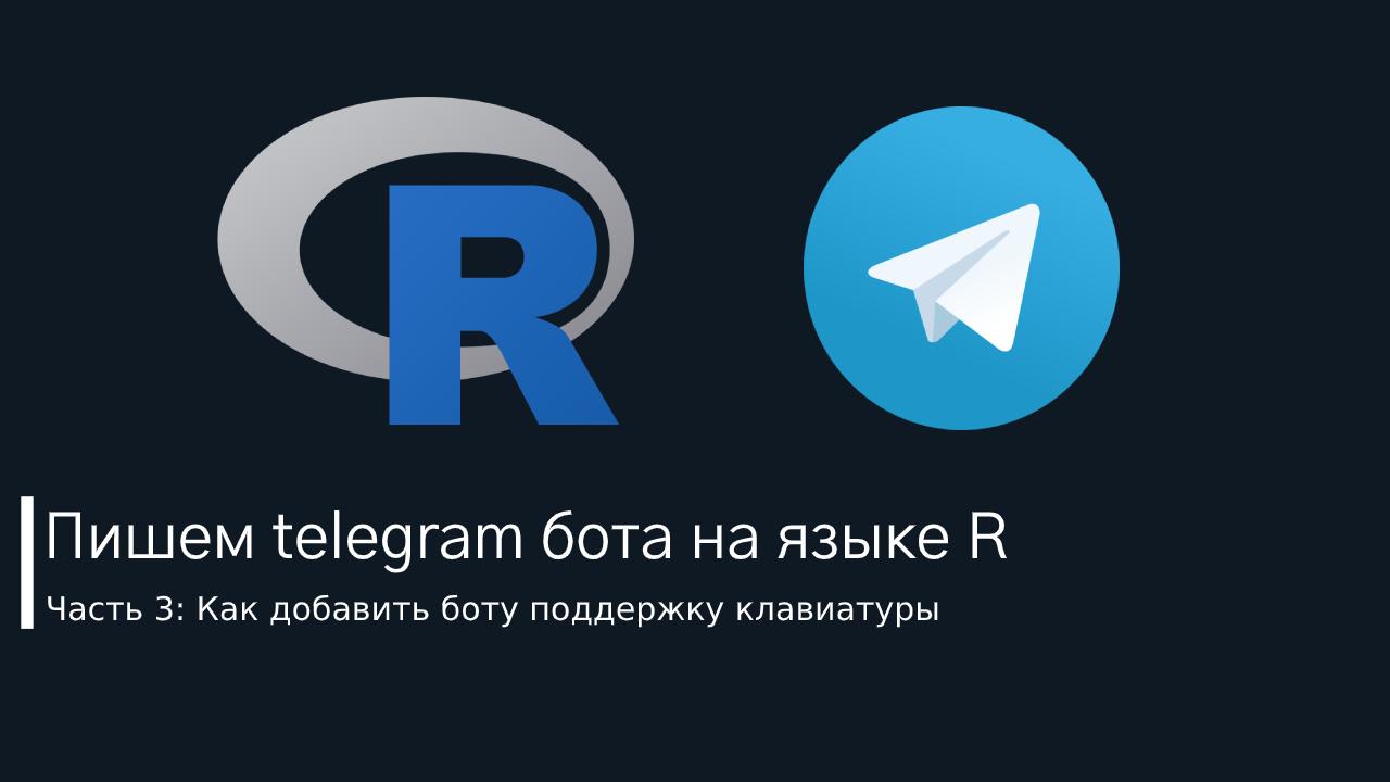 Пишем telegram бота на языке R (часть 3) Как добавить боту поддержку клавиатуры