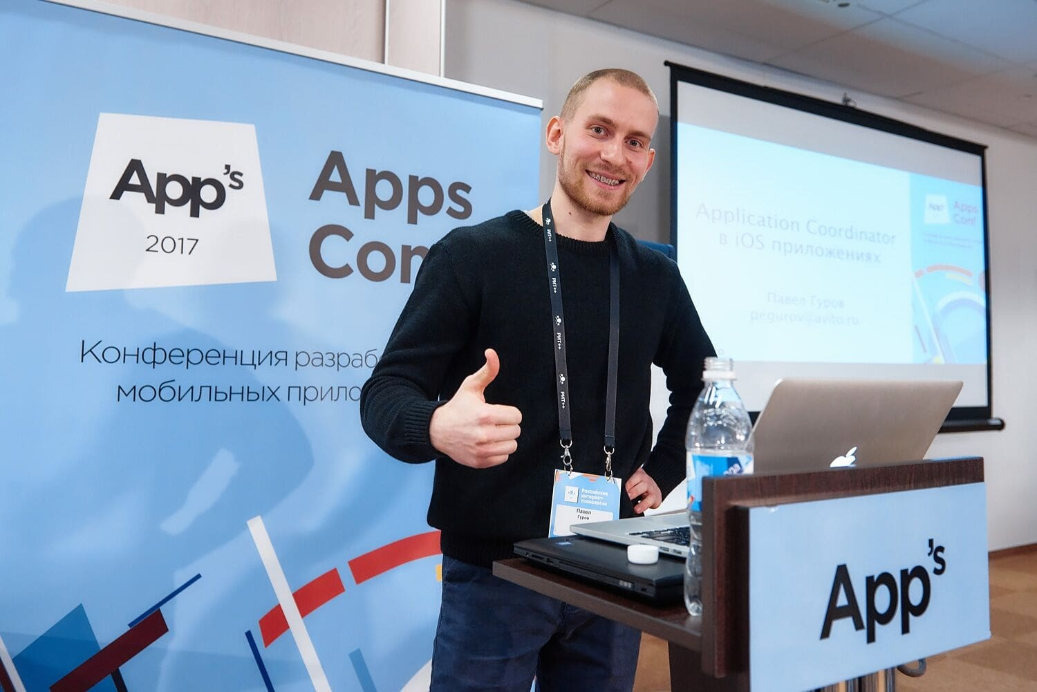 Application Coordinator в iOS приложениях