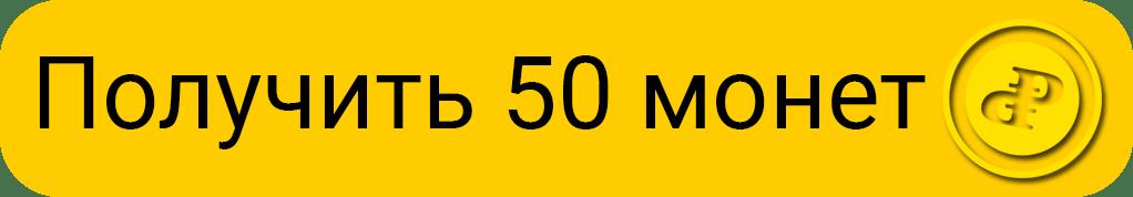 Получить 50 монет RuCoin