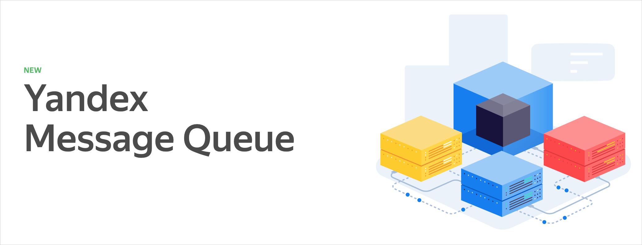 Архитектура сервиса распределённых очередей сообщений в Яндекс.Облаке