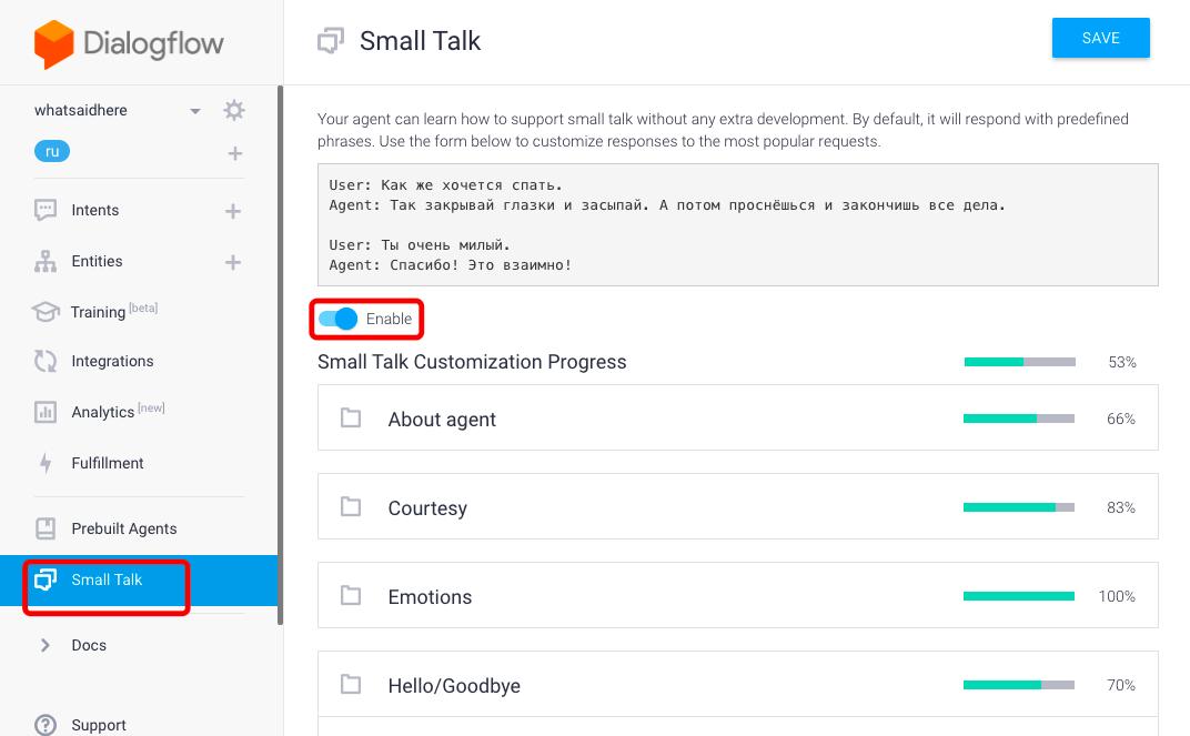Скриншот из настроек платформы с включенным пунктом Small Talk