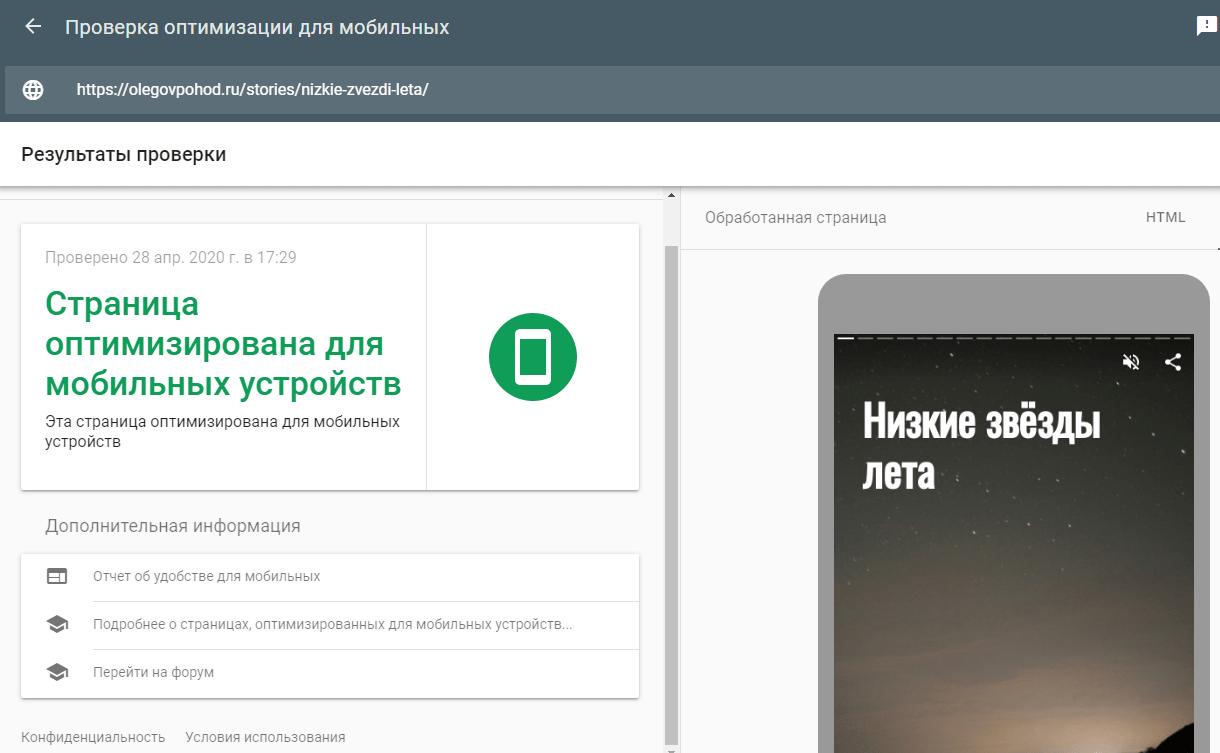 Валидатор сайта для мобильных устройств