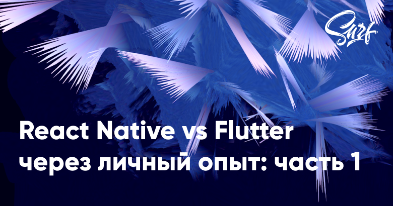 Почему я ушел с React Native и перешёл во Flutter Часть 1