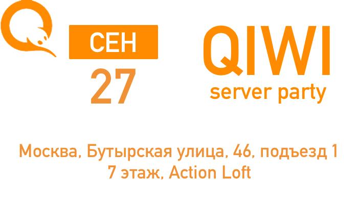 27 сентября, Москва – Митап QIWI SERVER PARTY 3.0