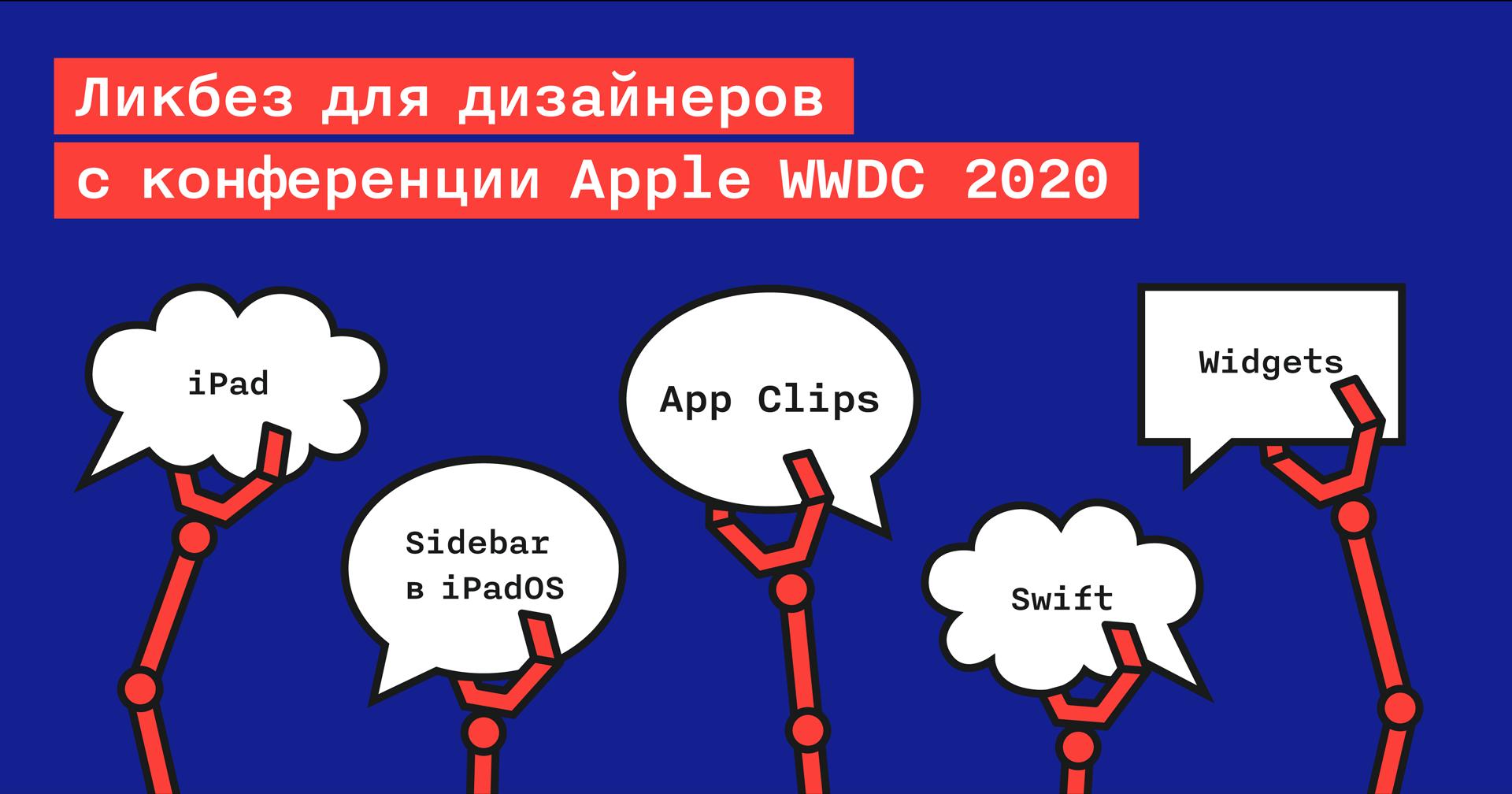 Ликбез для дизайнеров с конференции Apple WWDC 2020