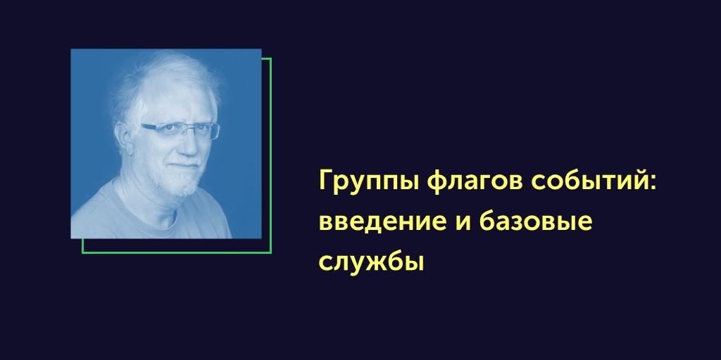 Вся правда об ОСРВ. Статья #17. Группы флагов событий: введение и базовые службы