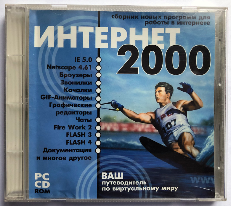 Сборник программ «Интернет 2000»