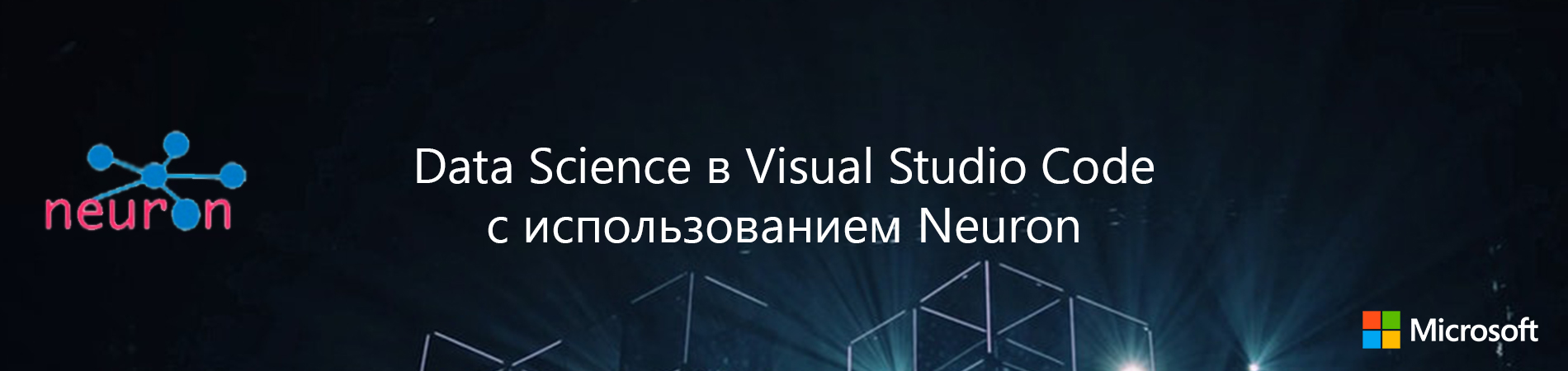[Перевод] Data Science в Visual Studio Code с использованием Neuron