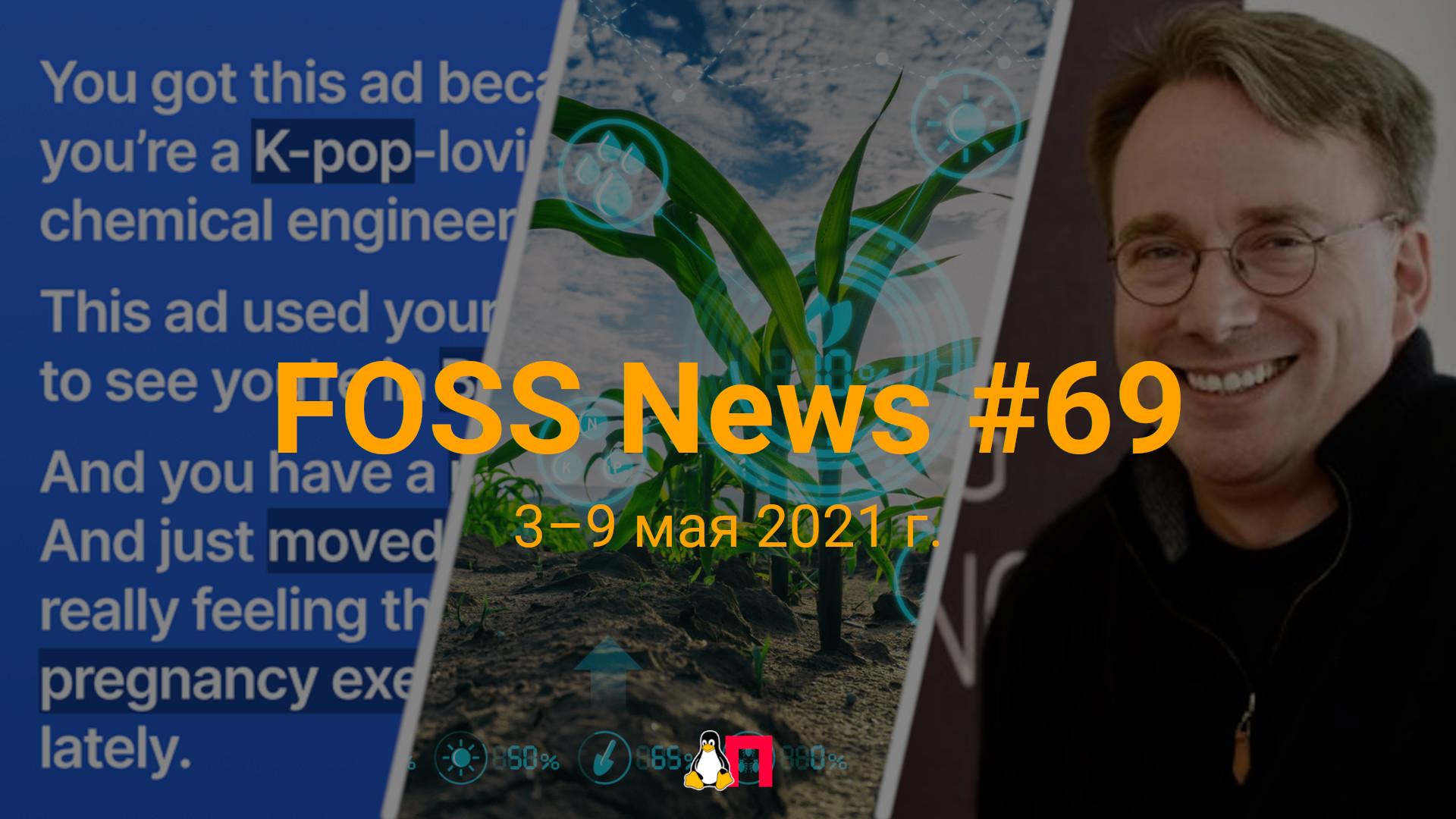 FOSS News №69 – дайджест материалов о свободном и открытом ПО за 3–9 мая 2021 года