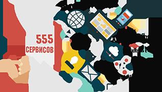 555 инструментов интернет-маркетинга