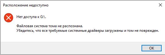 Из песочницы Простой способ возвратить утраченные данные в Linux с любого внешнего накопителя программным решением для Windows