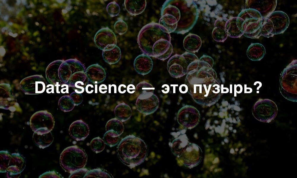 [Перевод] Data Science — это пузырь?