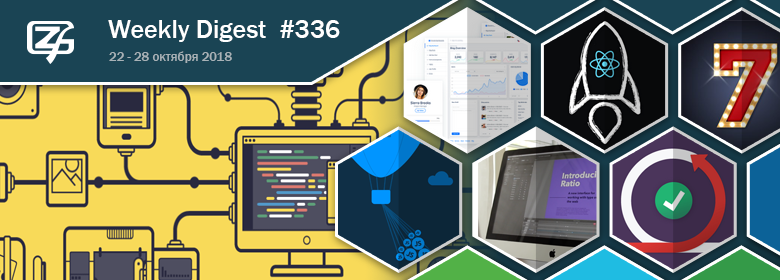 The digest of fresh materials from the world of the frontend for the last week №336 (October 22 - 2? 2018)