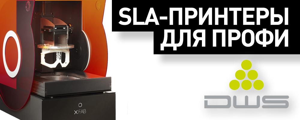 Новые 3D-принтеры DWS для профессионалов
