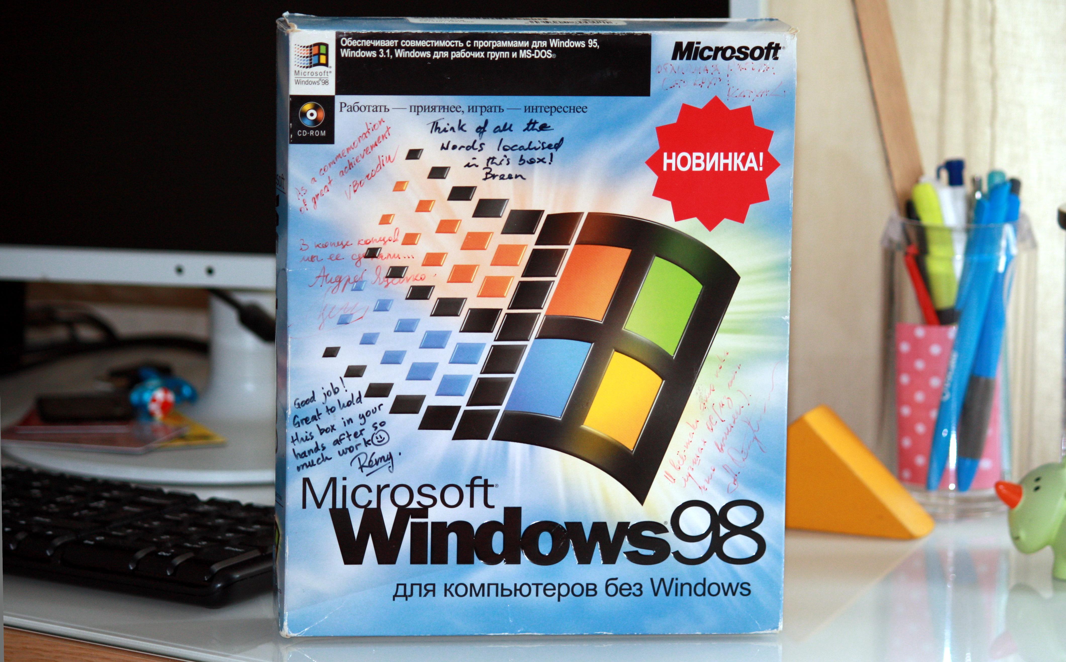 Windows 98 RU signed by Microsoft WPGI colleagues