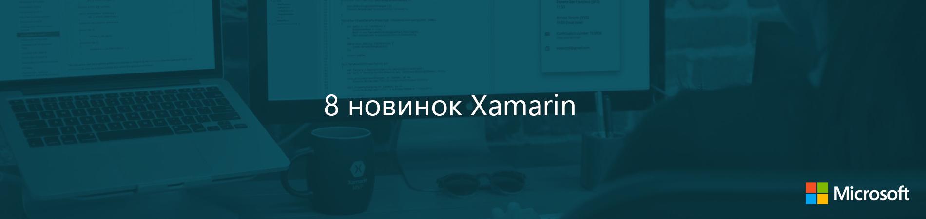 8 новинок Xamarin