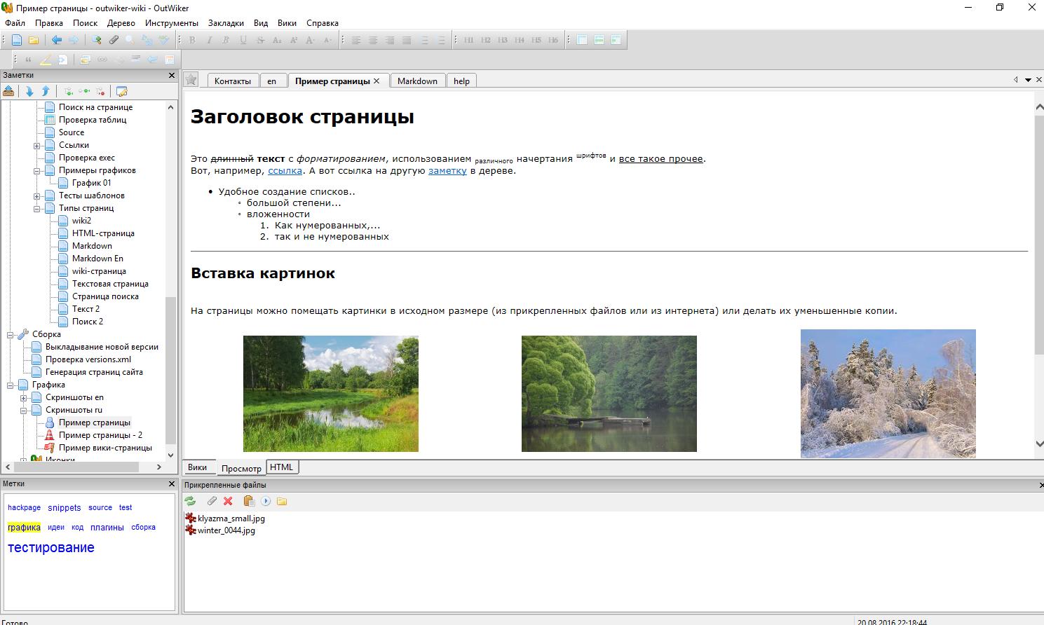 О разработке одного desktop-приложения на Python