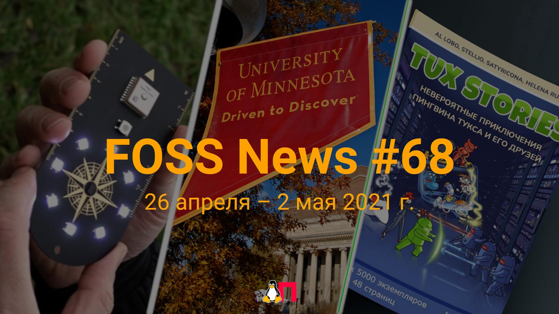 FOSS News 68  дайджест материалов о свободном и открытом ПО за 26 апреля  2 мая 2021 года