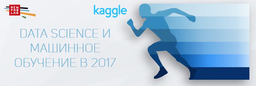 Кто занимается машинным обучением и что сейчас популярно в Data Science? Результаты опроса среди пользователей Kaggle