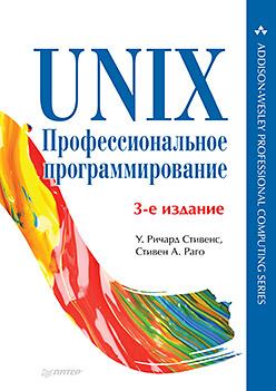 Книга «UNIX. Профессиональное программирование. 3-е изд.»