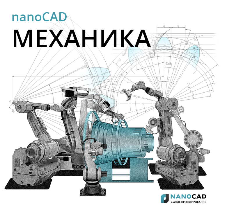 nanoCAD Mechanics 9.0: The Basics of Modern Design