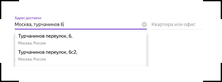 06a57fc2eeef Без подсказок клиенты по 5 минут вспоминают индекс и вместо гордого «Нижний  Новгород» оставляют вялое «нн». С подсказками же все быстро и четко