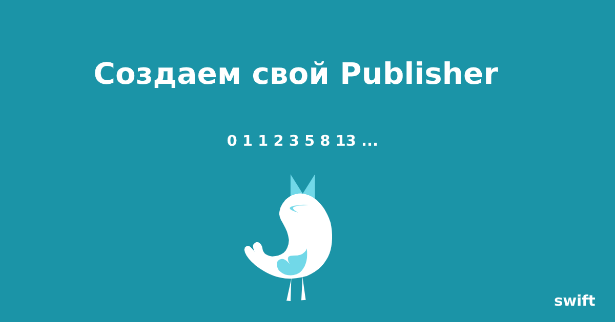 Создание своего Publisher'a в Combine